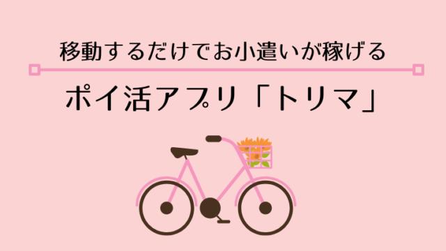 ポイ活アプリ「トリマ」の紹介