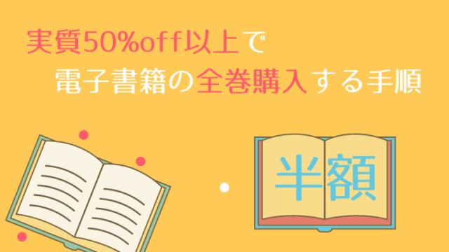 実質50%off以上で電子書籍の全巻購入する手順