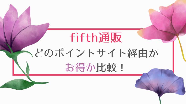 fifth(フィフス)通販は、どのポイントサイト経由がお得か比較!