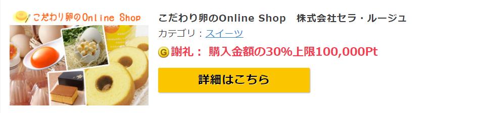 ゲットマネーのモニター紹介
