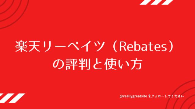 楽天リーベイツ(Rebates)の評判と使い方
