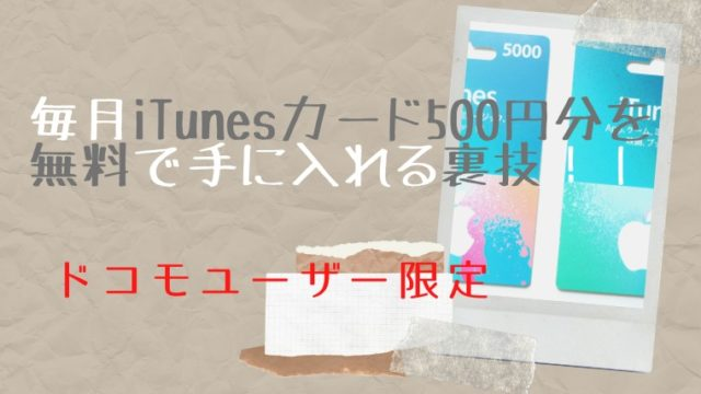 毎月iTunesカード500円分を無料で手に入れる裏技!