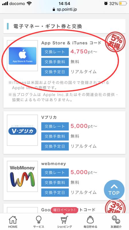 iTunesカードの交換手順