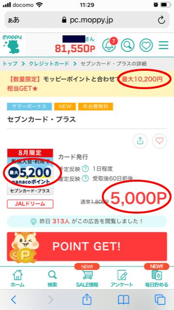 最大10,200円相当を貰う方法