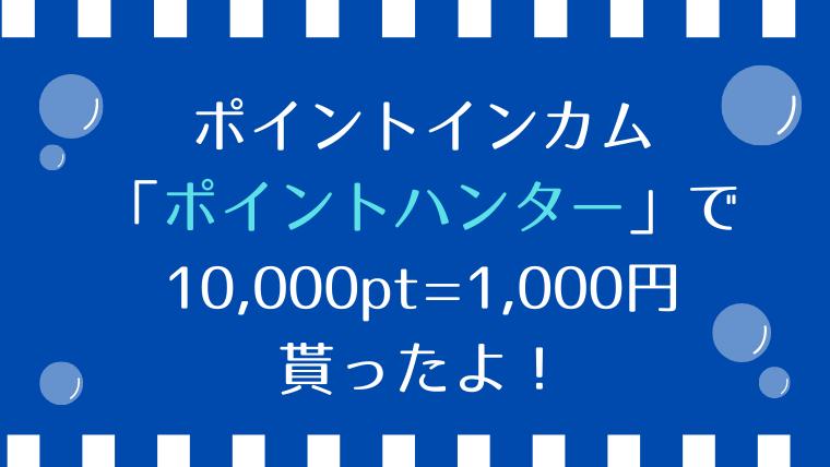 「ポイントハンター」で1,000円貰った