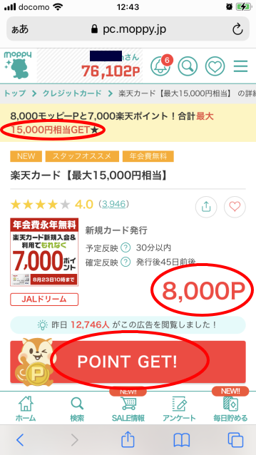 最大15,000円分ポイントが貰える手順
