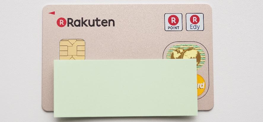 楽天ポイントカードを無料で貰う方法