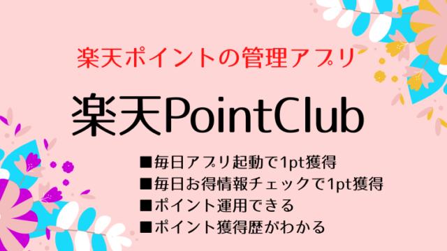 【楽天ポイントクラブ】アプリ毎日2円相当獲得できる!