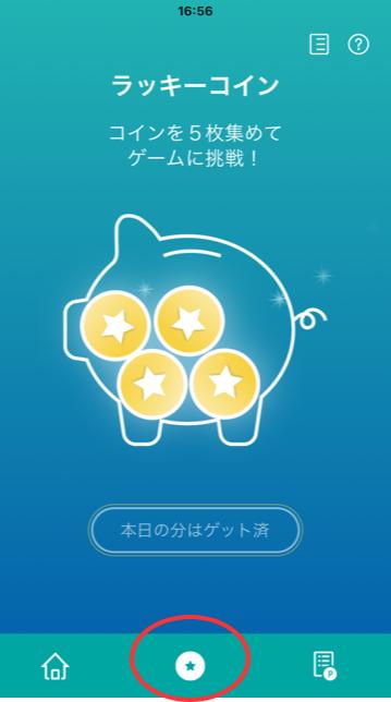 【楽天スーパーポイントスクリーン】でお小遣い稼ぎの手順!