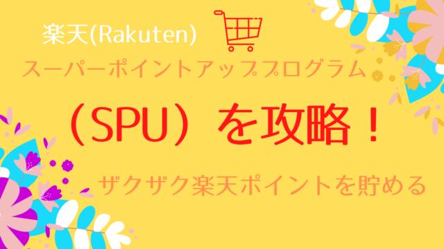 楽天スーパーポイントアッププログラム(SPU)攻略