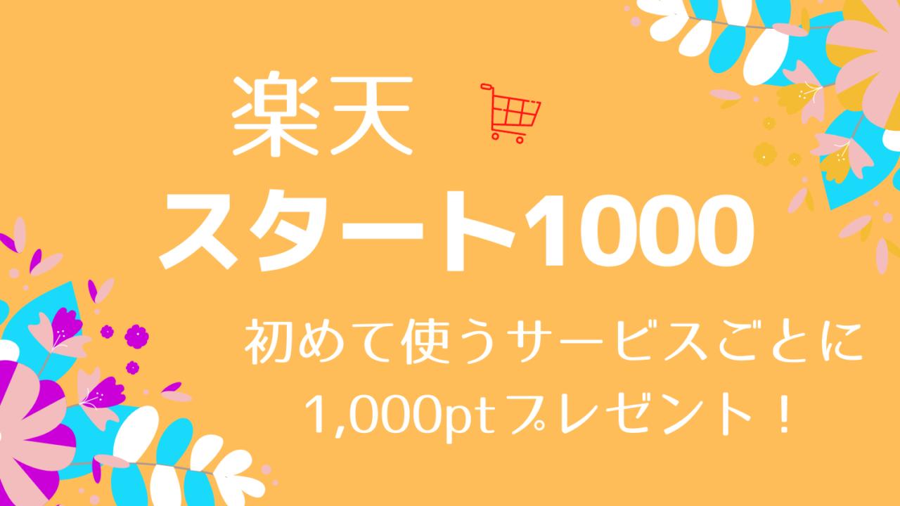 楽天の「スタート1000」