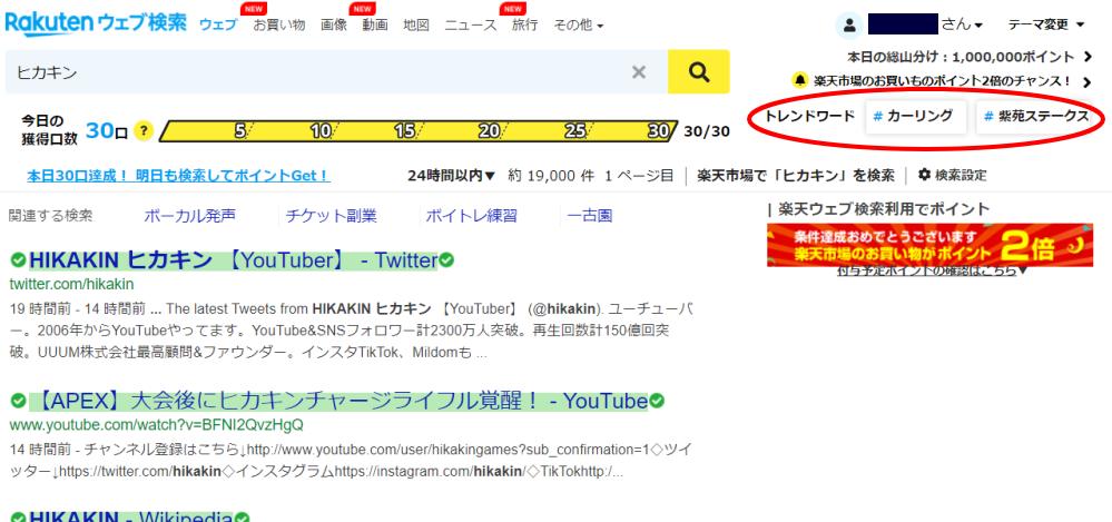 楽天ウェブ検索のやり方