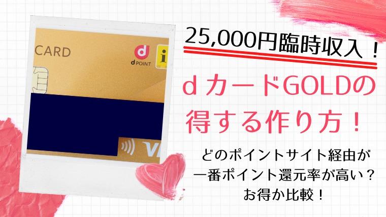 【25,000円臨時収入!】dカードGOLDの得する作り方!